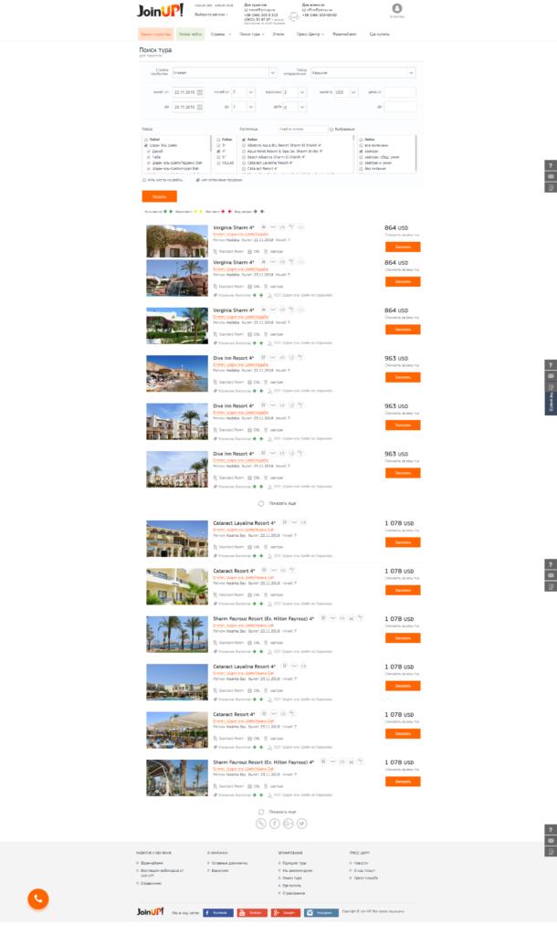 Стоимость туров у оператора Joinup